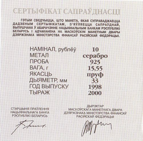 Belarussian coins. THE 200TH BIRTHDAY OF ADAM MITSKEVICH. COA