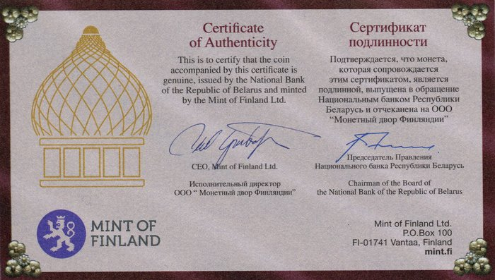 Belarussian coins. The Cathedral of SS Peter and Paul (Saint Petersburg). COA